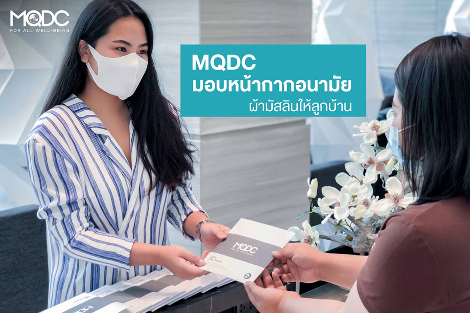 MQDC gives out 3D muslin masks to residents