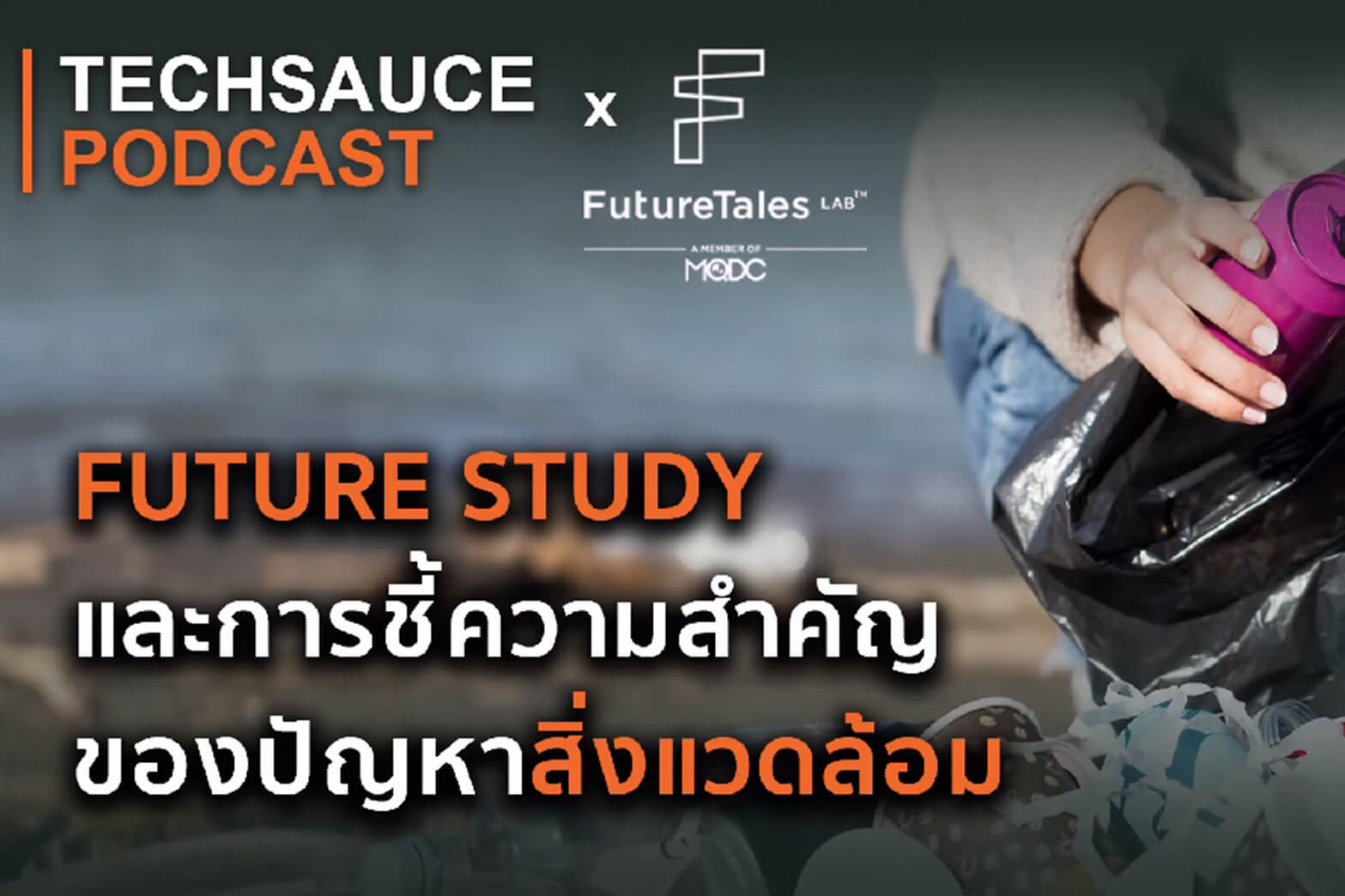 FutureTales Lab Forecasts Environmental Impact of COVID-19 in Techsauce Podcast